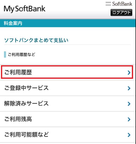 マイ ソフトバンク 料金 案内 料金案内 My SoftBank ソフトバンク